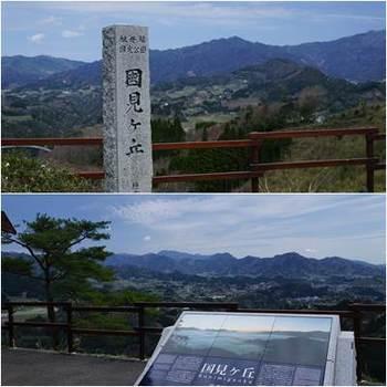 国見が丘.jpg