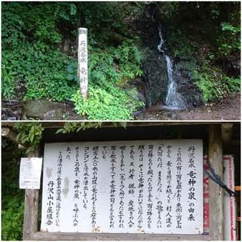 竜神の泉.jpg